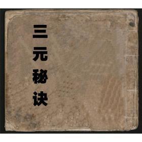 三元秘诀 理气 地理风水书
