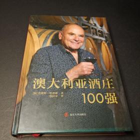 澳大利亚酒庄100强  哈利德签赠本 一版一印
