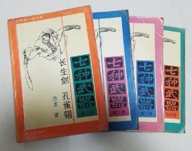 古龙先生代表作 《七种武器》 华文出版 一版一印 4册全