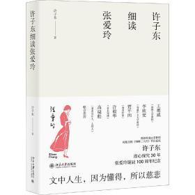 许子东细读张爱玲 许子东 北京大学出版社 正版书籍