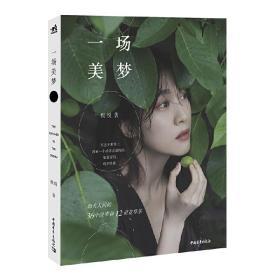 一场美梦 悦悦 中国青年出版社 正版书籍