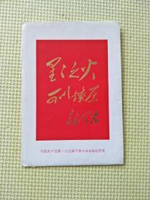 星星之火可以燎原 毛泽东 4张全+3枚书签(看描述)