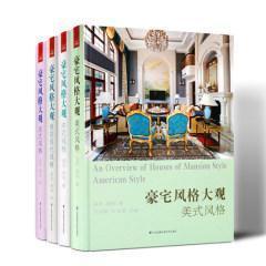 全新正版豪宅风格大观 4本一套 法式中式美式极简现代风格 室内陈设空间布局 住宅别墅室内装饰装修装潢设计书籍