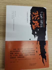 洪流:中国农民工30年迁徙史