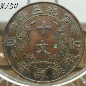宣三十文 8级初铸版 大清铜币 宣统三年十文 百枚换银币一圆 M154