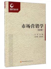 市场营销学(第4版 )