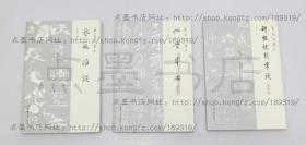 私藏好品《帖学举要(修订本)》王壮弘 著 上海书店2008年一版一印