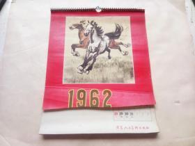 1962年挂历(河北人民美术出版社)