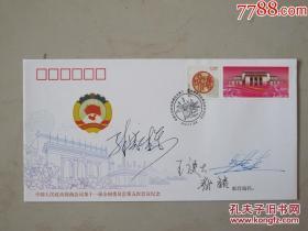 著名航天科学家、孙家栋、栾恩杰、齐让、王庚大院士签名封