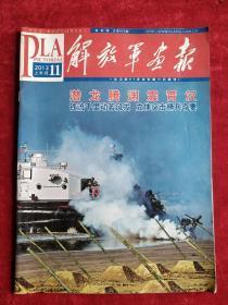解放军画报(2013年第11期)(上半月)