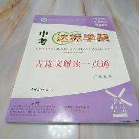 中考达标学案古诗文解读一点通(适用初中语文七至九年级)