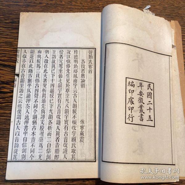 """线装白纸精印,民国25年""""安徽丛书编印""""《声类表九卷》2册一套全。"""