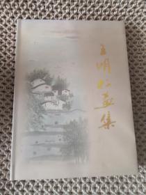 王明仁画集