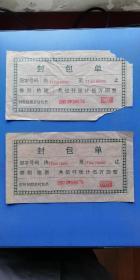2002年 中国人民银行 (拾圆)封包单(共两张、号码相近)—— 冠字号码JF33160001~5000、JF33170001~5000