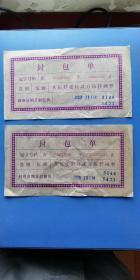 2003年 中国人民银行 (伍圆)封包单(共两张、连号)—— 冠字号码: DA68265001~70000、70001~75000
