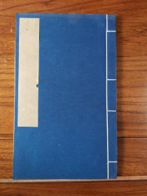 库存荣宝斋老印笺本。30个筒子页。绫包角图案精美!