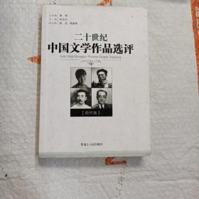二十世纪中国文学作品选评