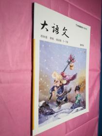 学而思培优:大语文四年级(寒假)1—7讲(勤思班)
