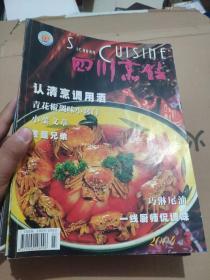 四川烹饪2004年3-12(8)+【2005年1-12】12本全   共21册合售