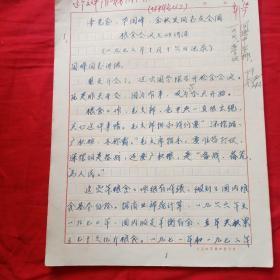 文革手稿 李先念、华国峰、余秋里同志在全国粮食会议上的讲话(一九七三年十月十六日记录)