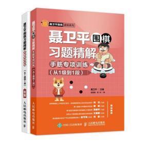 聂卫平围棋习题精解手筋专项训练从1级到1段