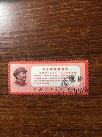 文13毛主席最新指示邮票文13指示邮票盖销邮票信销邮票文革邮票
