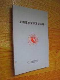 文物鉴定审核法规选编