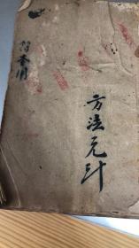 道教符咒古籍