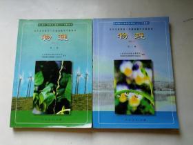 九年义务教育三年制初级中学教科书 物理【第一.二册】