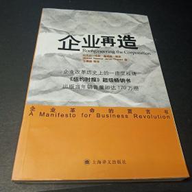 企业再造:企业革命的宣言书