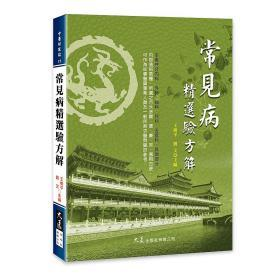 现货【台版】常见病精选验方解 / 王树平、刘文 主编 大展