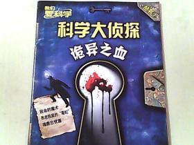 《我们爱科学》科学大侦探丛书7——诡异之血