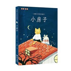 汤素兰治愈系童话:小房子 汤素兰 文;苗桑 图 新世纪出版社 正版书籍