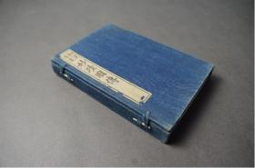 和汉古画 《妙迹图传》 一函2册全  三鬼堂  1909年
