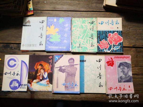 《四川音乐》 从创刊号开始68期不重复合售   具体期数见图书描述