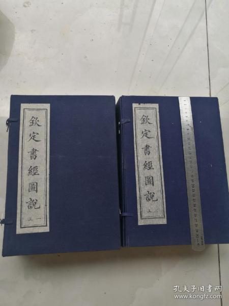 文房佳品,钦定书经图说二函十六册完整一套全。
