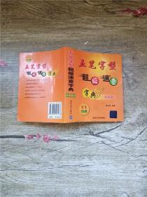 五笔字型超级速查字典 双色版【内有笔迹】