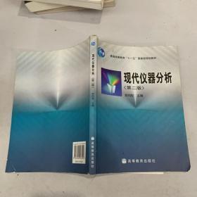 现代仪器分析(第2版)