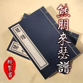 瑟谱 熊朋来著 瑟的形制演奏方法 孔庙祭祀的乐谱书 手工线装书全二册