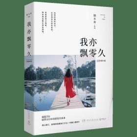 我亦飄零久全新增補版 獨木舟 著 著作 中國近代隨筆文學 正版圖書籍 湖南文藝出版社
