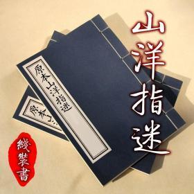 山洋指迷原本 周景一先生著 风水高层心法 平洋山水秘中秘 手工线装书全三册