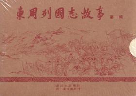 《东周列国志故事》第一辑