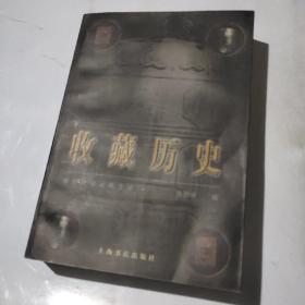 解放日报文博文萃(1)-收藏历史