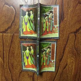 三千粉黛风流事:中国历代后宫生活(上下) 93年1版97年1印