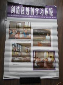 80年代宣传画【创造良好的学习环境,保护视力预防近视(六)】南京市卫生教育馆编绘。尺寸:74×51.4cm