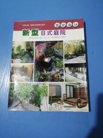庭院设计:新型日式庭院