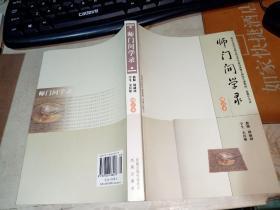 师门问学录(增订本);南京大学中文系古代文学专业攻读博士研究生课程的一份教学实录