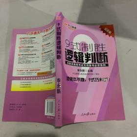 中公教育·公务员录用考试专项备考必学系列:9式制胜逻辑判断(新版)