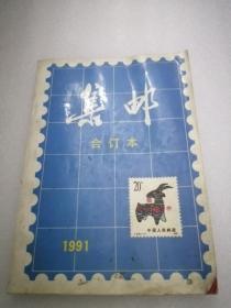 集邮合订本 1991年1-12期