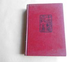 中国邮电百科全书( 电信卷)